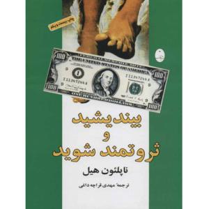 کتاب بیندیشید و ثروتمند شوید اثر ناپلئون هیل ترنج مارکت