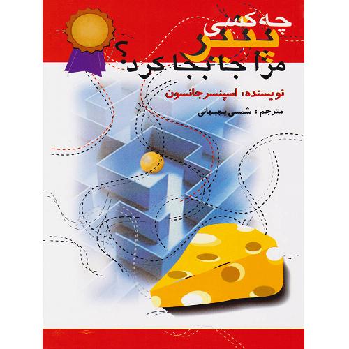 کتاب چه کسی پنیر مرا جا به جا کرد؟ از اسپنسر جانسون ترنج مارکت