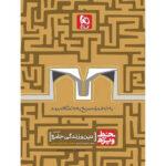 کتاب کمک درسی خط ویژه دین و زندگی کنکور گاج ترنج مارکت