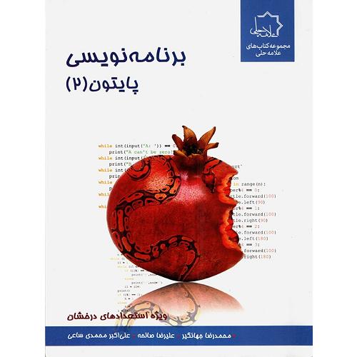 کتاب کمک درسی برنامه نویسی پایتون 2 تیزهوشان علامه حلی