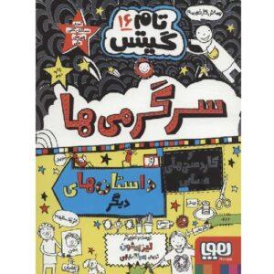 کتاب تام گیتس 16