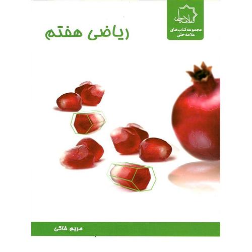 کتاب کمک درسی ریاضی هفتم علامه حلی