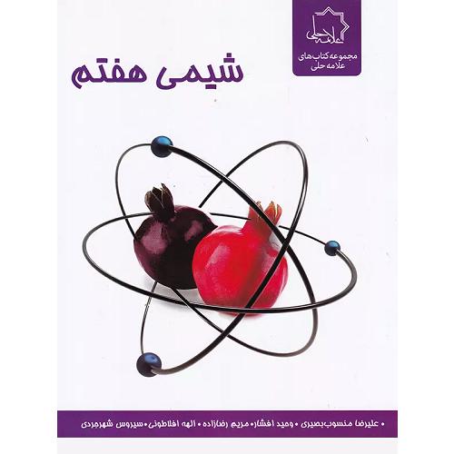 کتاب کمک درسی شیمی هفتم علامه حلی