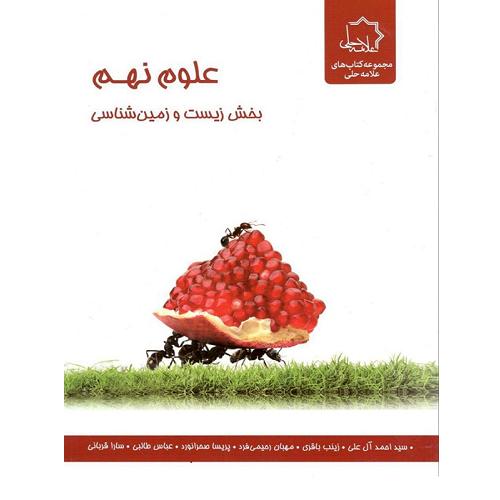 کتاب کمک درسی زیست و زمین شناسی علوم نهم تیزهوشان علامه حلی