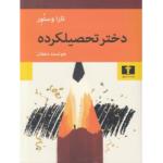 کتاب دختر تحصیلکرده اثر تارا وستور ترنج مارکت