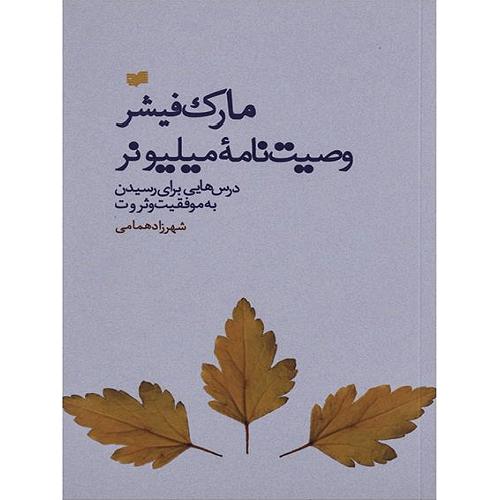 کتاب وصيت نامه ميليونر اثر مارک فيشر ترنج مارکت