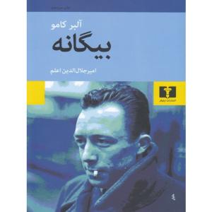 کتاب بیگانه اثر آلبر کامو ترنج مارکت