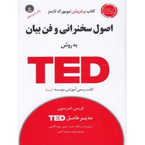 کتاب اصول سخنرانی و فن بيان به روش TED ترنج مارکت