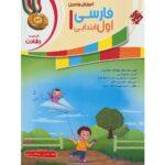 کتاب کمک درسی آموزش و آزمون فارسی اول ابتدایی رشادت مبتکران