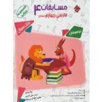 کتاب کمک درسی مسابقات فارسی چهارم ابتدایی مرشد مبتکران