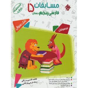 کتاب کمک درسی مسابقات فارسی پنجم ابتدایی مرشد مبتکران