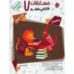 کتاب کمک درسی مسابقات فارسی هفتم مرشد مبتکران
