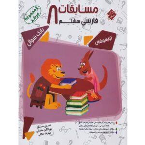 کتاب کمک درسی مسابقات فارسی هشتم مرشد مبتکران