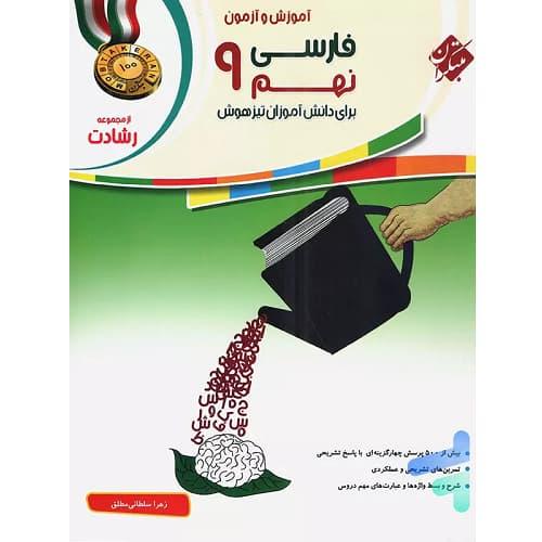 کتاب کمک درسی آموزش و آزمون فارسی نهم رشادت مبتکران