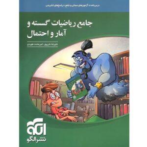 کتاب کمک درسی ریاضی گسسته و آمار و احتمال جامع نشرالگو