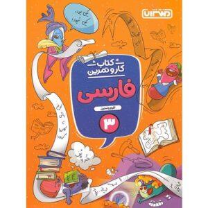 کتاب کمک درسی کار و تمرین فارسی سوم ابتدایی منتشران