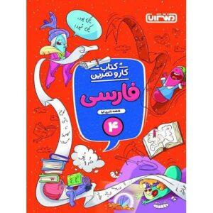 کتاب کمک درسی کار و تمرین فارسی چهارم ابتدایی منتشران