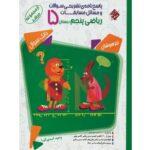 کتاب کمک درسی مسابقات ریاضی پنجم ابتدایی جلد دوم مرشد مبتکران