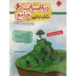 کتاب کمک درسی ریاضی ششم جامع تیزهوشان انصاری مبتکران