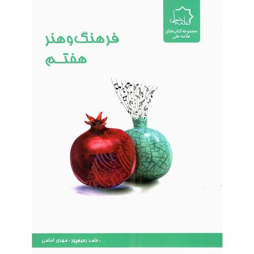 کتاب کمک درسی فرهنگ و هنر هفتم علامه حلی
