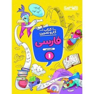 کتاب کمک درسی کار و تمرین فارسی اول ابتدایی منتشران