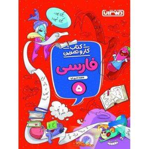 کتاب کمک درسی کار و تمرین فارسی پنجم ابتدایی منتشران