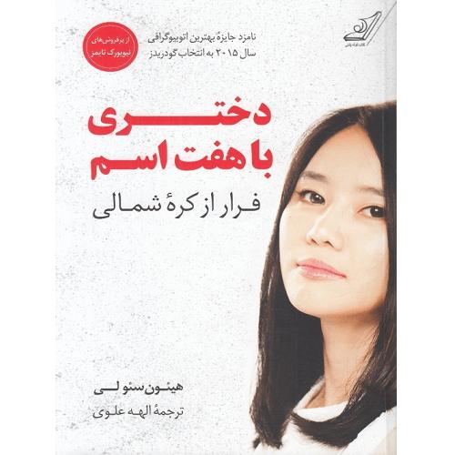 کتاب دختری با هفت اسم (فرار از كره شمالي) ترنج مارکت