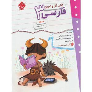 کتاب کمک درسی کار و تمرین فارسی سوم ابتدایی مبتکران
