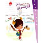 کتاب کمک درسی کار و تمرین فارسی چهارم ابتدایی مبتکران