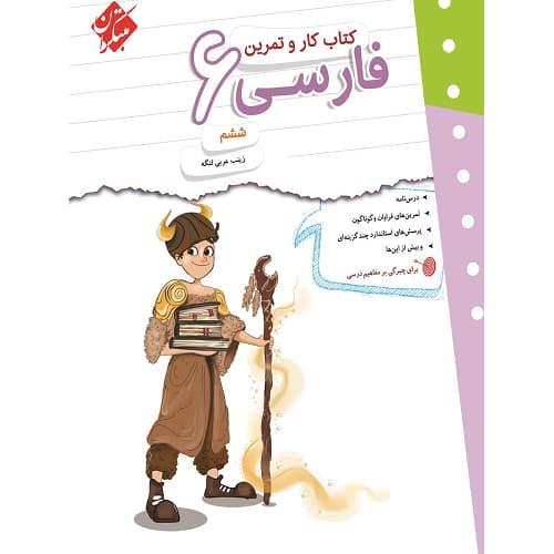 کتاب کمک درسی کار و تمرین فارسی ششم مبتکران