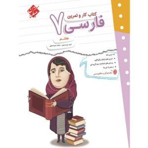کتاب کمک درسی کار و تمرین فارسی هفتم مبتکران
