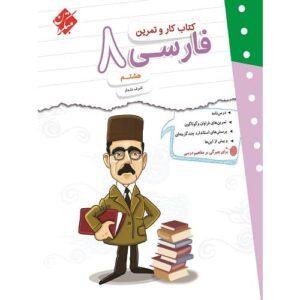 کتاب کمک درسی کار و تمرین فارسی هشتم مبتکران