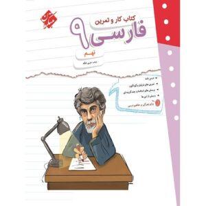 کتاب کمک درسی کار و تمرین فارسی نهم مبتکران