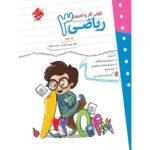 کتاب کمک درسی کار و تمرین ریاضی سوم ابتدایی مبتکران