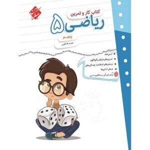 کتاب کمک درسی کار و تمرین ریاضی پنجم ابتدایی مبتکران