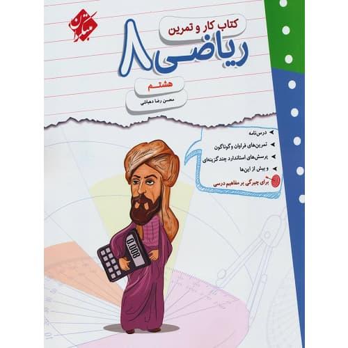 کتاب کمک درسی کار و تمرین ریاضی هشتم مبتکران