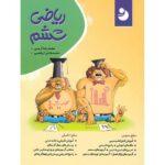 کتاب کمک درسی ریاضی ششم نوین کامل طلایی