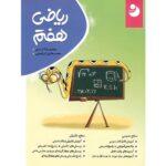 کتاب کمک درسی ریاضی هفتم نوین کامل طلایی
