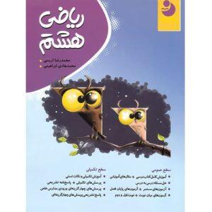 کتاب کمک درسی ریاضی هشتم نوین کامل طلایی