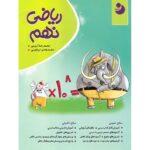 کتاب کمک درسی ریاضی نهم نوین کامل طلایی