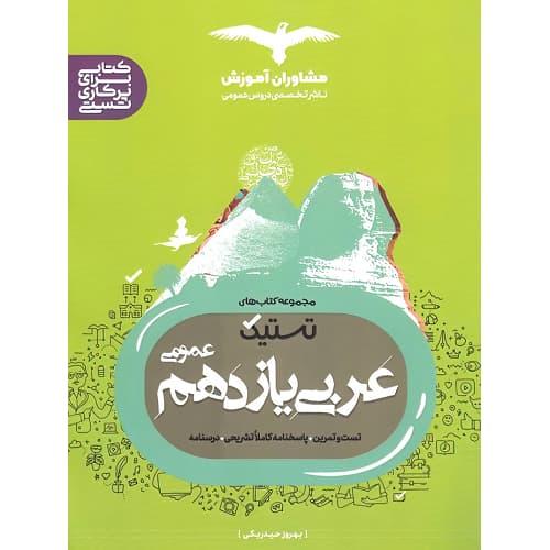 کتاب کمک درسی تستیک عربی یازدهم مشاوران آموزش