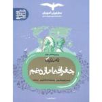 کتاب کمک درسی تستیک جغرافیا یازدهم مشاوران آموزش