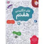 کتاب کمک درسی زبان انگلیسی هفتم اناری مبتکران