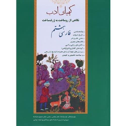 کتاب کمک درسی فارسی هشتم کیمیای ادب