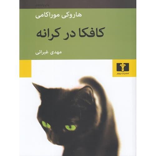 کتاب كافكا در كرانه