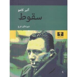 کتاب سقوط آلبرکامو