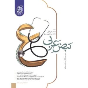کتاب کمک درسی نبض عربی جامع کنکور دریافت