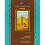 کتاب کمک درسی فارسی نهم کیمیای ادب