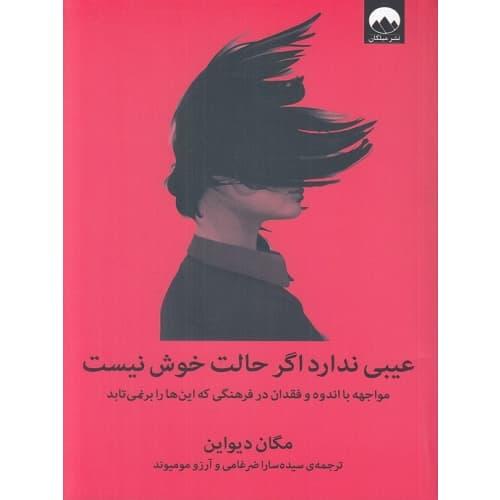 کتاب عيبی ندارد اگر حالت خوش نيست