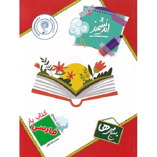 کتاب یار فارسی پنجم دبستان اندیشمند